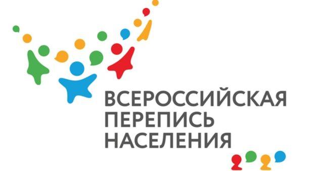 Перенесена Всероссийская перепись населения – 2020