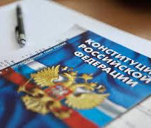 Обзор основных поправок в Конституцию РФ