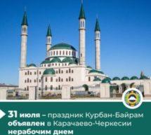 Рашид Темрезов объявил 31 июля 2020 года праздник Курбан-Байрам нерабочим днем