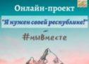 Отдел культуры Администрации Карачаевского городского округа  запускает онлайн-проект «Я нужен своей республике»