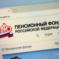 С 1 августа изменился порядок организации личного приема граждан в клиентских службах Пенсионного фонда РФ по Карачаево-Черкесской Республике