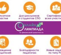 Началась регистрация участников IV Всероссийской онлайн- олимпиады по финансовой грамотности