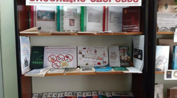 В городской библиотеке проходит наглядно-тематическая выставка «Вредные привычки, уносящиеся здоровье»