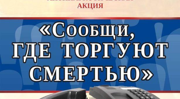 Общественный совет при МВД по КЧР совместно с Управлением по контролю за оборотом наркотиков проводит второй этап Общероссийской акции «Сообщи, где торгуют смертью»