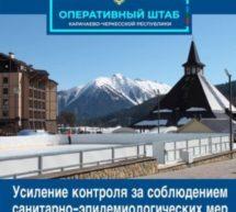 Глава КЧР подписал Указ об усилении контроля за соблюдением санитарно-эпидемиологических мер