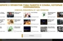Жителей КЧР приглашают принять участие в онлайн-голосовании за самые яркие проекты в рамках Года памяти и славы