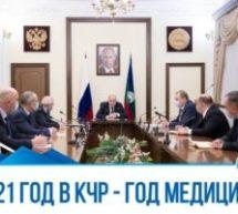 Рашид Темрезов объявил наступивший 2021 год в Карачаево-Черкесии Годом медицины