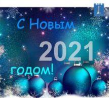 Пусть 2021 год станет для всех временем новых свершений и открытий!