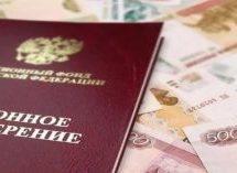 С 1 февраля увеличивается ряд социальных выплат, предоставляемых Пенсионным фондом России
