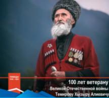 Рашид Темрезов поздравил с вековым юбилеем ветерана Великой Отечественной войны Хызыра Алиевича Темирова
