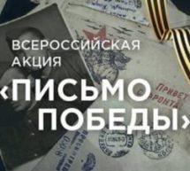 Жители Карачаевского городского округа могут принять участие в проекте «Письмо Победы»