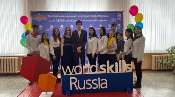 В Карачаево-Черкесии стартовал VIII региональный чемпионат «Молодые профессионалы» WorldSkills Russia