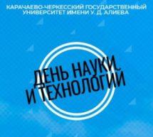 В Карачаевске пройдет фестиваль, посвященный открытию Года науки и технологий в России