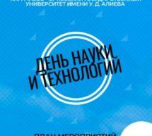В Карачаевске пройдет фестиваль, посвященный открытию Года науки и технологий в РФ