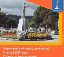 Рашид Темрезов провел двустороннюю встречу с Мэром Карачаевского городского округа Альбертом Дотдаевым