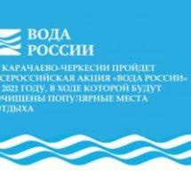 В Карачаево-Черкесии пройдет Всероссийская акция «Вода России» в 2021 году, в ходе которой будут очищены популярные места отдыха