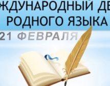 Глава Карачаево-Черкесии Рашид Темрезов поздравил жителей региона с Днём родных языков
