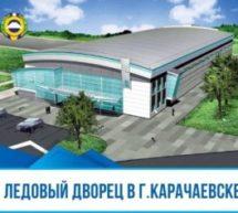 Завершается работа над проектно-сметной документацией строительства Ледового дворца в Карачаевске