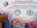 В Карачаевске прошла научная конференция «Вызовы, решения и последствия пандемии»