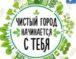 Памятка жителю  Карачаевского  городского  округа о правилах благоустройства территорий