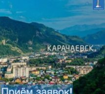 Администрация Карачаевского городского округа предлагает возможным инвесторам следующие проекты и начинает прием заявок