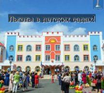 О льготах в детских садах Карачаевского городского округа
