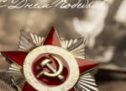 9 Мая — особенный день, светлая дата в истории России и всего человечества, праздник, который любят с самого детства. День Победы!