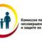 В комиссии по делам несовершеннолетних и защите их прав Карачаевского городского округа работает телефон доверия