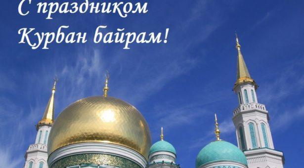Глава Карачаево-Черкесии поздравил жителей региона с праздником Курбан-байрам