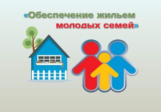 Семьям, которые исключены из списка участников «Обеспечение жильем молодых семей в Карачаевском городском округе»
